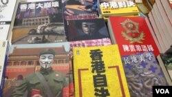 香港近年兴起港独思潮(美国之音图片)