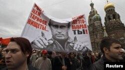 Moskvada Putinga qarshi namoyishlar, 15-sentabr, 2012