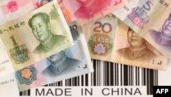 Đồng Nhân dân tệ của Trung Quốc. Hình minh họa.