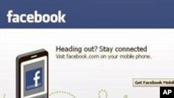 فیس بک نے سالگرہ کی پارٹی منسوخ کردی