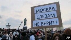 """Phe đối lập xuống đường biểu tình tại Quảng trường Pushkin ở Moscow ngày 5/3/2012 với biểu ngữ """"Moscow không tin vào nước mắt"""""""
