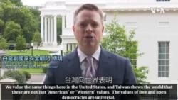 美国公开祝贺蔡英文就职发出的信号