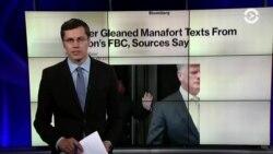 Манафорт просил свидетелей сказать следователям, что их совместная работа в Украине не касалась США