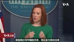 白宫要义: 白宫: 美国民意支持与中国竞争