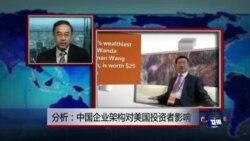 VOA连线:中国企业赴美上市情况与挑战;美投资人对投资中概股仍有担忧;中国企业架构对美国投资者影响