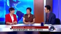 VOA卫视(2015年7月22日 第二小时节目 时事大家谈 完整版)