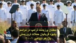 سخنان پرزیدنت ترامپ در مراسم یادبود قربانیان حملات تروریستی یازدهم سپتامبر ۲۰۰۱