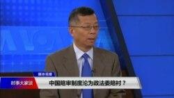 媒体观察(海涛):中国陪审制度,沦为政法委陪衬?