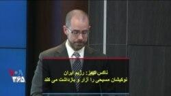 ناکس تیمز: رژیم ایران نوکیشان مسیحی را آزار و بازداشت می کند