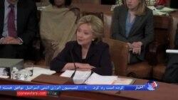 هیلاری کلینتون بار دیگر از عملکرد خود در پرونده بنغازی دفاع کرد