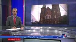 تبدیل کلیسایی به مسجد در ایالت نیویورک و واکنش مردم