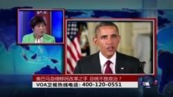 时事大家谈:奥巴马急缩移民改革之手,总统不敌政治?