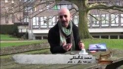 محمد تنگستانی از امیر زهرا می گوید