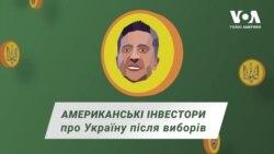 Очікування американських інвесторів від нового президента України. Відео