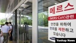 메르스 확산 여파로 부분적 병원 폐쇄조치가 내려진 강남구 삼성서울병원에 16일 면회 제한 안내문이 붙어 있다.
