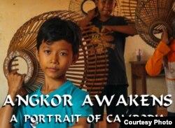 """ខ្សែភាពយន្តឯកសារដែលមានចំណងជើងថា """"Angkor Awakens: A Portrait of Cambodia"""" ដែលជាភាសាខ្មែរថា៖ «អង្គរភ្ញាក់ឡើង៖ ទិដ្ឋភាពនៃប្រទេសកម្ពុជា» ត្រូវបានដឹកនាំ និងផលិតដោយលោក Robert H. Lieberman ដែលជាអ្នកនិពន្ធប្រលោមលោក អ្នកថតខ្សែភាពយន្ត និងជាសាស្ត្រាចារ្យមួយរូបនៃមហាវិទ្យាល័យរូបវិទ្យានៅសាកលវិទ្យាល័យ Cornell សហរដ្ឋអាមេរិក។"""