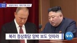 """[VOA 뉴스] """"영향력 확대…제재 약화 의도"""""""