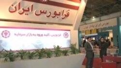 بازتاب انتشار صدها میلیون دلار اوراق قرضه توسط ایران