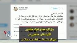بازتاب ممنوعیت حضور اقلیتهای مذهبی در مهدکودکها در فضای مجازی