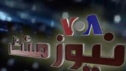 نیوز منٹ:ISIL جنگجووں کا مقابلہ،برطانوی پالیمان کا اہم ووٹ،