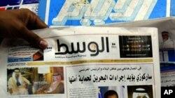 Une édition du journal Al-Wasat à Hamad Town, Bahreïn, ole 5 avril 2011.