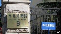 ບ້ານພັກທີ່ປັກກິ່ງຂອງ ນາງ Liu Xia ພັນລະຍາຂອງນັກໂທດນາຍ Liu Xiaobo ທີ່ຖືກກັກບໍລິເວນນັ້ນ.