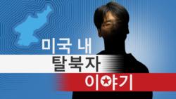 [미국 내 탈북자 이야기] 제이슨 김 (7) '미국인 아내'