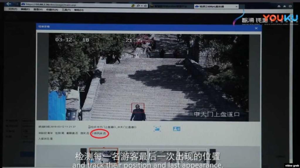 """海康威視的宣傳視頻顯示,該公司的的分析系統把""""少數民族""""作為一個識別項目。 圖為視頻截屏,紅色標記為VOA記者標註。"""