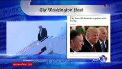 بررسی نشریات: تاثیر مذاکره با کره شمالی بر سیاست آمریکا در برابر ایران