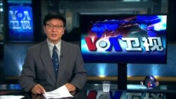 VOA卫视(2016年9月8日 第一小时节目)