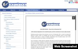 អង្គការមជ្ឈមណ្ឌលសិទ្ធិកម្ពុជាដែលហៅកាត់ថា CCHR បានចេញសេចក្តីប្រកាសព័ត៌មានមួយកាលពីថ្ងៃអាទិត្យ ទី២៦ ខែវិច្ឆិកា ឆ្នាំ២០១៧ ប៉ុន្មានម៉ោងបន្ទាប់ពីលោកនាយករដ្ឋមន្ត្រី ហ៊ុន សែន បានប្រកាសឲ្យក្រសួងមហាផ្ទៃពិនិត្យមើលលទ្ធភាពផ្លូវច្បាប់ឈានទៅបិទទ្វារអង្គការនេះ ក្រោមហេតុផលថាអង្គការក្នុងស្រុកដ៏សកម្មមួយនេះត្រូវបានបង្កើតក្រោមបញ្ជារបស់បរទេស។ (រូបថត Web Screenshot)