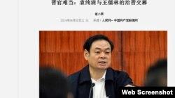 中国共产党新闻网截图