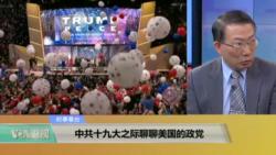 时事看台(李忠刚,刘屏):中共十九大之际聊聊美国的政党