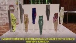 Как мода и дизайн расширяют возможности людей с инвалидностью