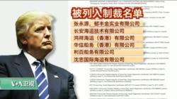 """VOA连线(黄耀毅):""""史上最大""""朝鲜制裁案,中国公司、台湾个人上榜"""