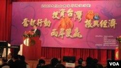 马英九总统联谊会上致词(美国之音申华拍摄)
