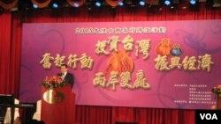 馬英九總統聯誼會上致詞(美國之音申華拍攝)