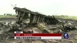 VOA连线:马航班机遭导弹击落,俄罗斯呼吁全面调查
