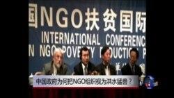 时事大家谈:中国政府为何把NGO组织视为洪水猛兽?