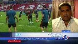 پیش بازی ایران - اسپانیا با مهران ملک آرا و امیرحسین اصلانیان