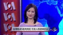 VOA连线:台湾枪决5名死刑犯,引发人权团体抗议
