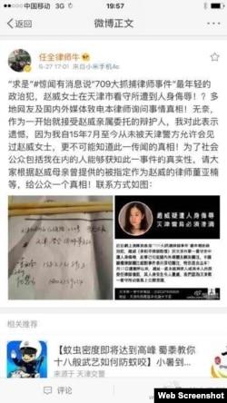 2016年7月8日,任全牛律師因求證趙威在獄中被凌辱消息的微博文章被抓。 (任全牛微博截圖)
