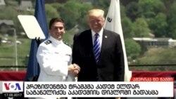 ამერიკა 60 წამში, 17 მაისი 2017