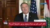 نسخه کامل سخنان وزیر خارجه آمریکا و نخست وزیر لبنان