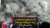 گزارش تحلیلی آسوشیتدپرس درباره موج جدید اعتراضات در شهرهای ایران