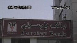 2012-01-04 美國之音視頻新聞: 土耳其外長將訪問伊朗討論核問題