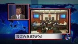 媒体观察:异议Vs贪腐的代价
