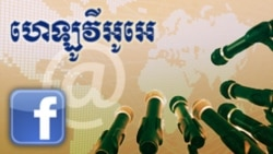 The Unification of Opposition Parties and National Election in 2013 (in Khmer)