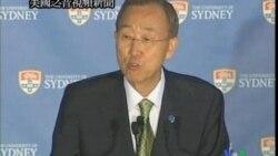 2011-09-08 美國之音視頻新聞: 潘基文呼籲採取行動應付氣候變化