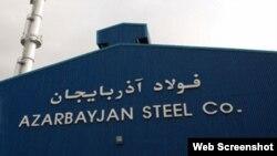"""""""Azərbaycan Polad"""" zavodu"""